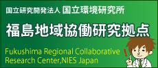 国立環境研究所福島支部リンクバナー