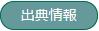 「データ出典情報」ボタンイメージ